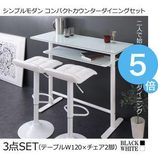 ★ポイントUp5倍★シンプルモダンコンパクトカウンターダイニングセット KISE キーゼ 3点セット(テーブル+チェア2脚) カウンターテーブル W120[1D][00]