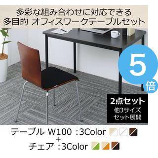 ★ポイントUp5倍★多彩な組み合わせに対応できる 多目的オフィスワークテーブルセット CURAT キュレート 2点セット(テーブル+チェア) W100[4D][00]