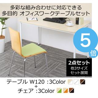 ★ポイントUp5倍★多彩な組み合わせに対応できる 多目的オフィスワークテーブルセット CURAT キュレート 2点セット(テーブル+チェア) W120[4D][00]