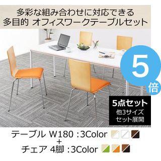 ★ポイントUp5倍★多彩な組み合わせに対応できる 多目的オフィスワークテーブルセット CURAT キュレート 5点セット(テーブル+チェア4脚) W180[4D][00]