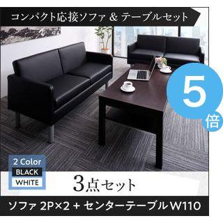 ★ポイントUp5倍★コンパクト応接ソファ&テーブルセット PARTITA パルティータ ソファ2点&テーブル 3点セット 2P×2[4D][00]