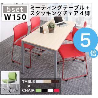 ★ポイントUp5倍★ミーティングテーブル&スタッキングチェアセット Sylvio シルビオ 5点セット(テーブル+チェア4脚) W150[4D][00]