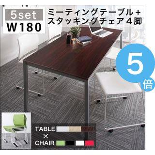 ★ポイントUp5倍★ミーティングテーブル&スタッキングチェアセット Sylvio シルビオ 5点セット(テーブル+チェア4脚) W180[4D][00]