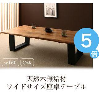 ★ポイントUp5倍★天然木無垢材ワイドサイズ座卓テーブル Amisk アミスク オーク W150[1D][00]