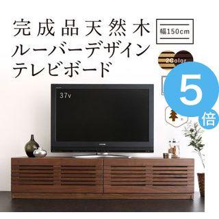 ★ポイントUp5倍★完成品天然木 ルーバーデザインテレビボード Suare スアレ 幅150cm 奥行33cm[4D][00]