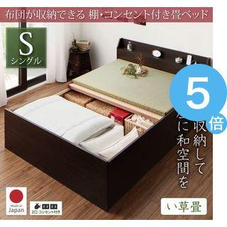 ★ポイントUp5倍★お客様組立 布団が収納できる棚・コンセント付き畳ベッド い草畳 シングル[4D][00]