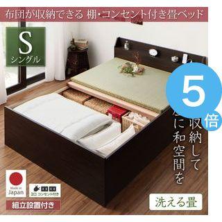 ★ポイントUp5倍★組立設置付 布団が収納できる棚・コンセント付き畳ベッド 洗える畳 シングル[4D][00]