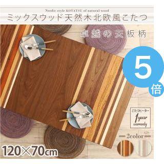 ★ポイントUp5倍★ミックスウッド天然木北欧風こたつ mixwood ミックスウッド 4尺長方形(70×120cm)[1D][00]