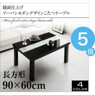 ★ポイントUp5倍★鏡面仕上げ アーバンモダンデザインこたつテーブル VADIT バディット 長方形(60×90cm)[00]