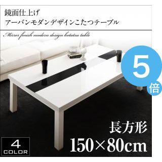 ★ポイントUp5倍★鏡面仕上げ アーバンモダンデザインこたつテーブル VADIT バディット 5尺長方形(80×150cm)[L][00]