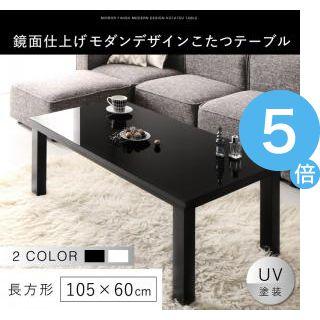 ★ポイントUp5倍★鏡面仕上げモダンデザインこたつテーブル MONOMIRROR モノミラー 長方形(60×105cm)[00]