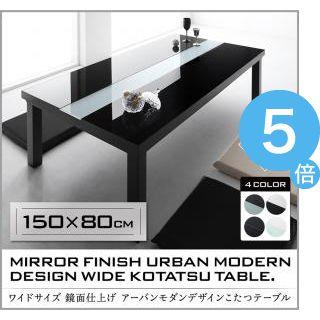 ★ポイントUp5倍★ワイドサイズ 鏡面仕上げ アーバンモダンデザインこたつテーブル VADIT-WIDE バディットワイド 5尺長方形(80×150cm)[L][00]