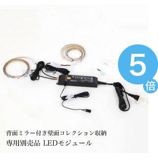 ★ポイントUp5倍★背面ミラー付き壁面コレクション収納 専用別売品 LEDモジュール[4D][00]