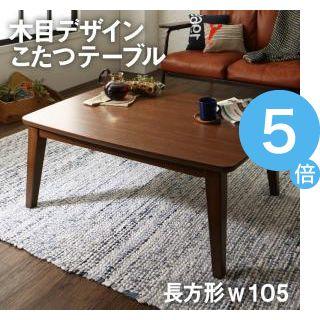 ★ポイントUp5倍★木目デザインこたつテーブル Berno ベルノ 長方形(70×105cm)[00]