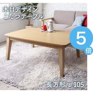 ★ポイントUp5倍★木目デザインこたつテーブル Lupora ルポラ 長方形(70×105cm)[00]