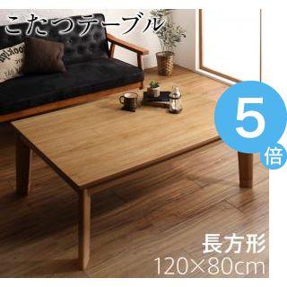 ★ポイントUp5倍★オーク調古木風ヴィンテージデザインこたつテーブル Carson カーソン 4尺長方形(80×120cm)[00]