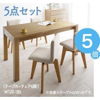 ★ポイントUp5倍★北欧デザイン 伸縮式テーブル 回転チェア ダイニング Sual スアル 5点セット(テーブル+チェア4脚) W120-180[00]