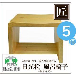 ★ポイントUp5倍★高級日光桧 匠の風呂椅子(癒し)(Mサイズ)【代引不可】 [01]