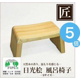 ★ポイントUp5倍★高級日光桧 匠の風呂椅子(癒し)(Sサイズ)【代引不可】 [01]