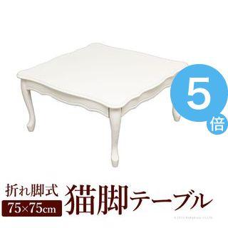★ポイントUp5倍★テーブル ローテーブル 折れ脚式猫脚テーブル 〔リサナ〕75×75cm 折りたたみ 折り畳み 猫足 ホワイト 白 座卓【代引不可】 [11]