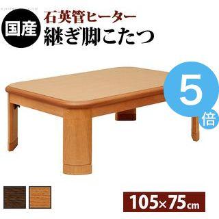 楢ラウンド折れ脚こたつリラ105×75cmこたつテーブル長方形日本製国産