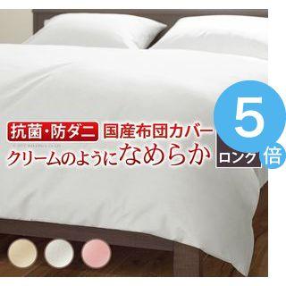 ★ポイントUp5倍★リッチホワイト寝具シリーズ 掛け布団カバー ダブル ロングサイズ【代引不可】 [11]