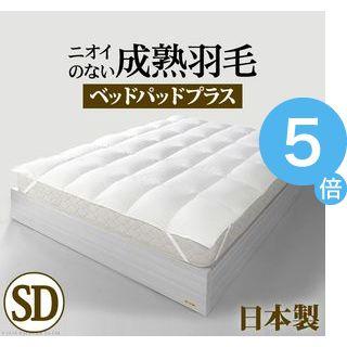 ★ポイントUp5倍★ホワイトダック 成熟羽毛寝具シリーズ ベッドパッドプラス セミダブル【代引不可】 [11]