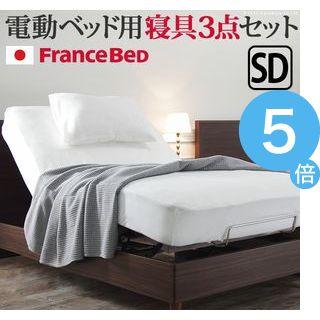 ★ポイントUp5倍★フランスベッド 電動リクライニングベッド用寝具3点セット セミダブルサイズ【代引不可】 [11]