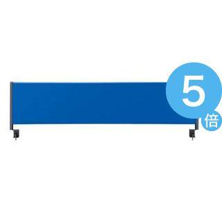 ★ポイントUp5倍★林製作所 デスクトップパネル/オフィス用品 【スチールタイプ 幅140cm用】 ブルー YSP-S140BL[21]