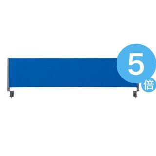 ★ポイントUp5倍★林製作所 デスクトップパネル/オフィス用品 【クロスタイプ 幅140cm用】 ブルー YSP-C140BL[21]