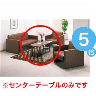 ★ポイントUp5倍★【単品】応接センターテーブル T-184S[21]