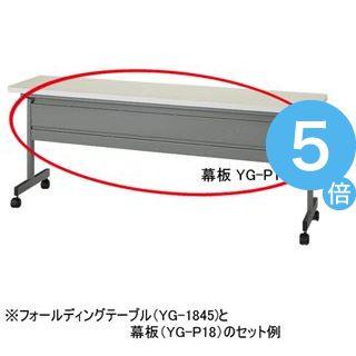 ★ポイントUp5倍★【本体別売】ジョインテックス YGテーブル幕板 YG-P18[21]
