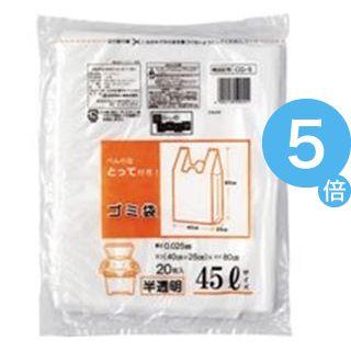 ★ポイントUp5倍★(業務用200セット) 日本技研 取っ手付きごみ袋 CG-5 半透明 45L 20枚[21]