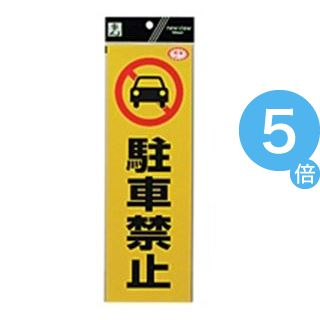 ★ポイントUp5倍★(業務用100セット) 光(フック) 反射シート RE1300-1 駐車禁止[21]