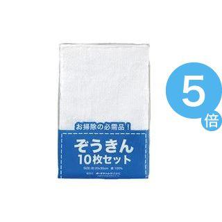 ★ポイントUp5倍★(業務用50セット) オーミケンシ ぞうきん10枚セット ホワイト803[21]