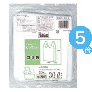 ★ポイントUp5倍★(業務用5セット) 日本技研 取っ手付きごみ袋 半透明 30L20枚 20組CG-4-20[21]