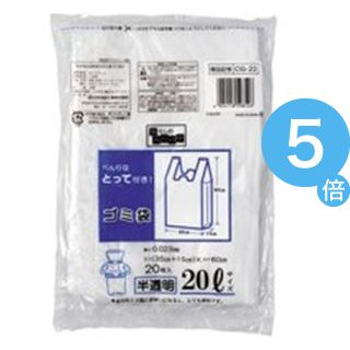 ★ポイントUp5倍★(業務用3セット) 日本技研 取っ手付きごみ袋 半透明 20L 20枚 30組[21]