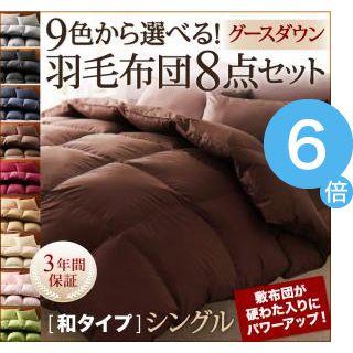 ★ポイントUp6倍★9色から選べる!羽毛布団 グースタイプ 8点セット 和タイプ シングル [00]