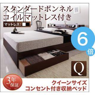 ★ポイントUp6倍★コンセント付き収納ベッド Else エルゼ スタンダードボンネルコイルマットレス付き クイーン(Q×1)[L][00]