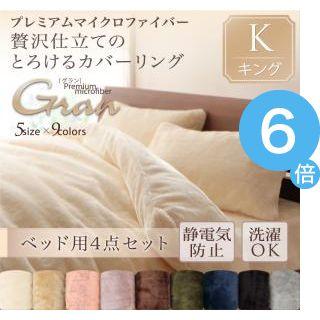 ★ポイントUp6倍★プレミアムマイクロファイバー贅沢仕立てのとろけるカバーリング gran グラン ベッド用 キング4点セット[00]