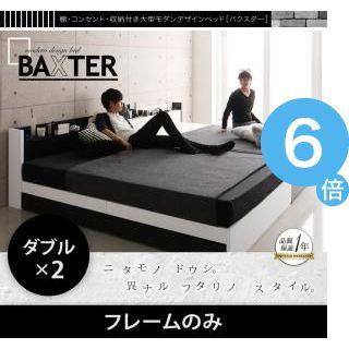 ★ポイントUp6倍★棚・コンセント・収納付き大型モダンデザインベッド BAXTER バクスター ベッドフレームのみ ワイドK280(D×2)[L][00]