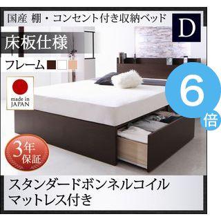 ★ポイントUp6倍★お客様組立 国産 棚・コンセント付き収納ベッド Fleder フレーダー スタンダードボンネルコイルマットレス付き 床板仕様 ダブル[4D][00]