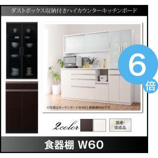 ★ポイントUp6倍★ダストボックス収納付きハイカウンターキッチンボード Pranzo プランゾ 食器棚 W60[4D][00]