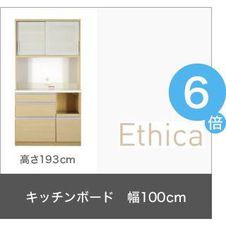 ★ポイントUp6倍★大型レンジ対応 清潔感のある印象が特徴のキッチンボード Ethica エチカ キッチンボード 幅100 高さ193[4D][00]