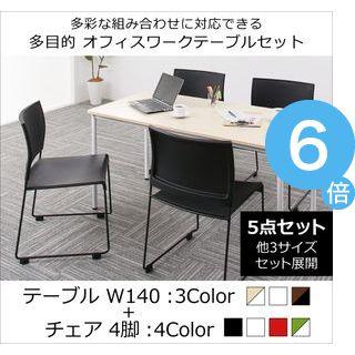★ポイントUp6倍★多彩な組み合わせに対応できる 多目的オフィスワークテーブルセット ISSUERE イシューレ 5点セット(テーブル+チェア4脚) W140[4D][00]