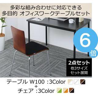★ポイントUp6倍★多彩な組み合わせに対応できる 多目的オフィスワークテーブルセット CURAT キュレート 2点セット(テーブル+チェア) W100[4D][00]