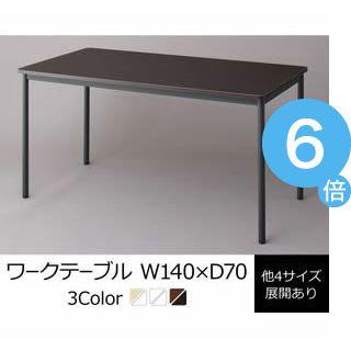 ★ポイントUp6倍★多彩な組み合わせに対応できる 多目的オフィスワーク CURAT キュレート オフィステーブル 奥行70cmタイプ W140(単品)[4D][00]