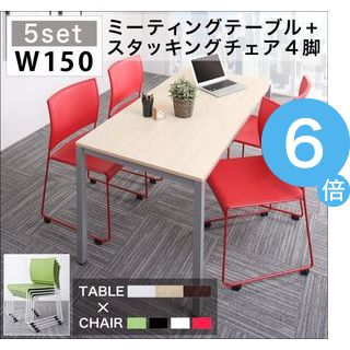 ★ポイントUp6倍★ミーティングテーブル&スタッキングチェアセット Sylvio シルビオ 5点セット(テーブル+チェア4脚) W150[4D][00]