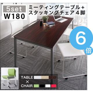 ★ポイントUp6倍★ミーティングテーブル&スタッキングチェアセット Sylvio シルビオ 5点セット(テーブル+チェア4脚) W180[4D][00]