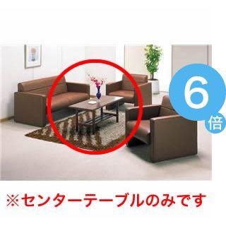 ★ポイントUp6倍★【単品】応接センターテーブル T-184S[21]